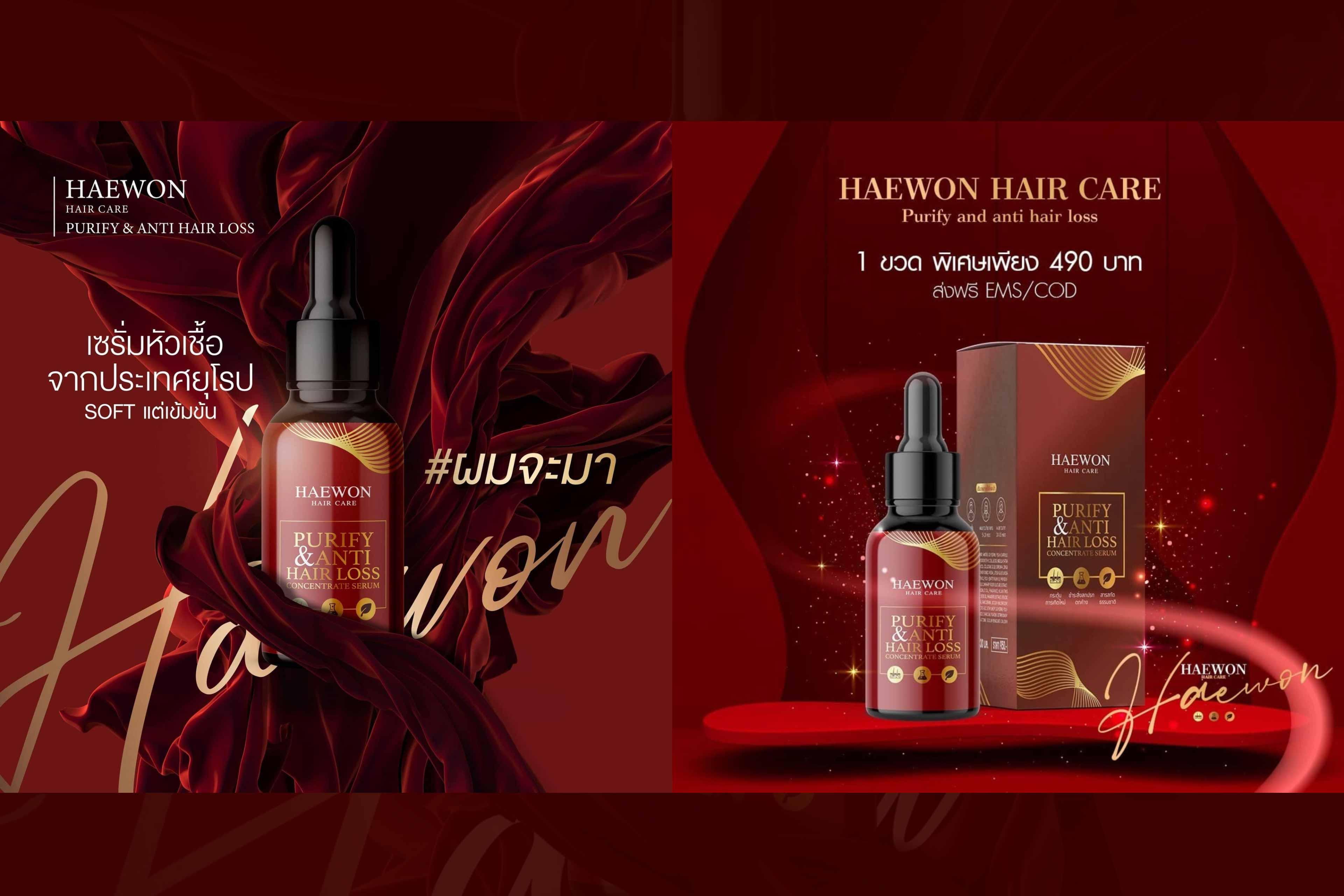 Haewon Packaging design